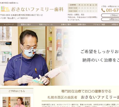 札幌市の矯正歯科安価ランキング 28件を価格比 …